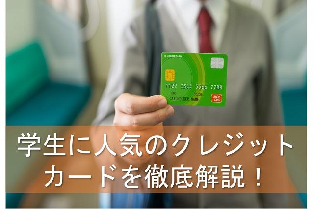 学生に人気のクレジットカードを徹底解説!