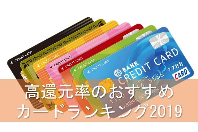 高還元率のおすすめ カードランキング2019