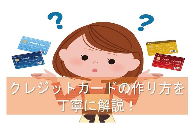 クレジットカードの作り方を丁寧に解説!
