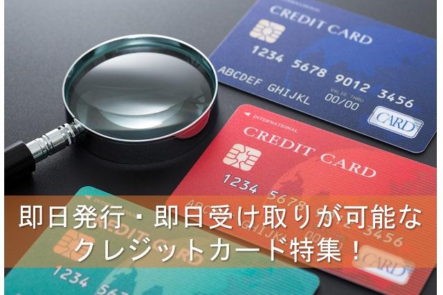 即日発行・即日受け取りが可能なクレジットカード特集!