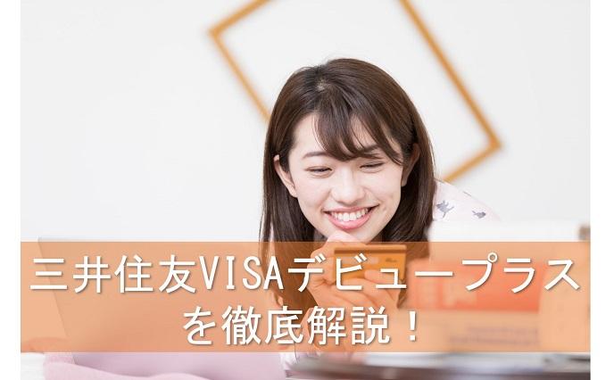 三井住友VISAデビュープラスを徹底解説!