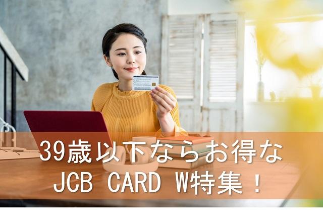 39歳以下ならお得な JCB CARD W特集!