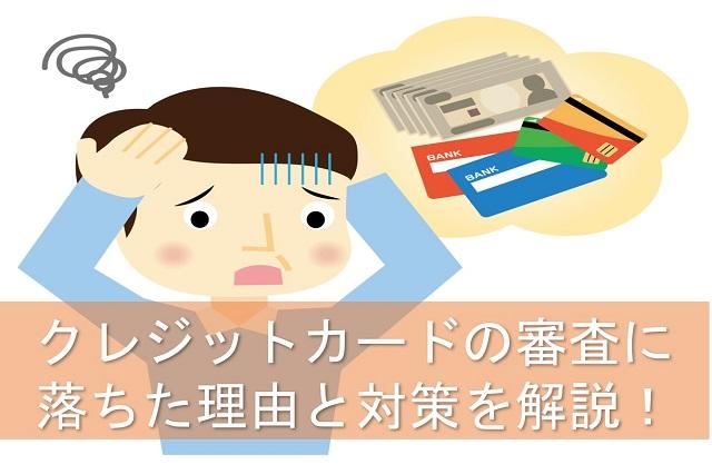 クレジットカードの審査に 落ちた理由と対策を解説!