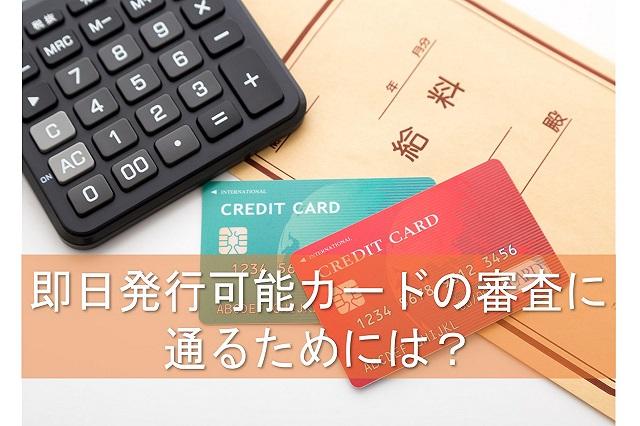 即日発行可能カードの審査に通るためには?