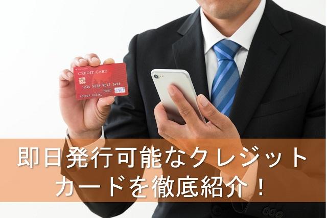 即日発行可能なクレジットカードを徹底紹介!