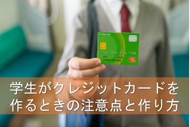 学生がクレジットカードを作るときの注意点と作り方