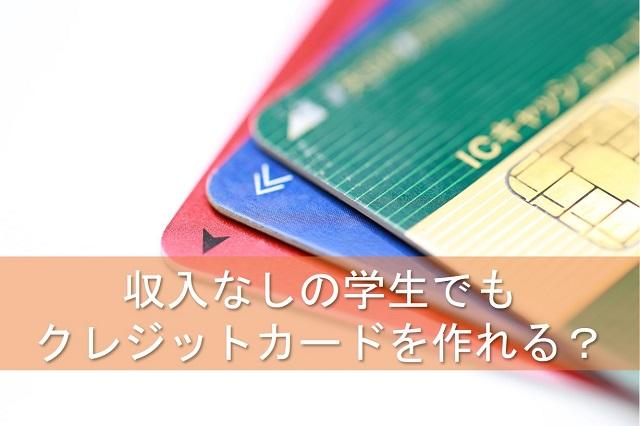 収入なしの学生でも クレジットカードを作れる?