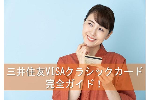 三井住友VISAクラシックカード完全ガイド!