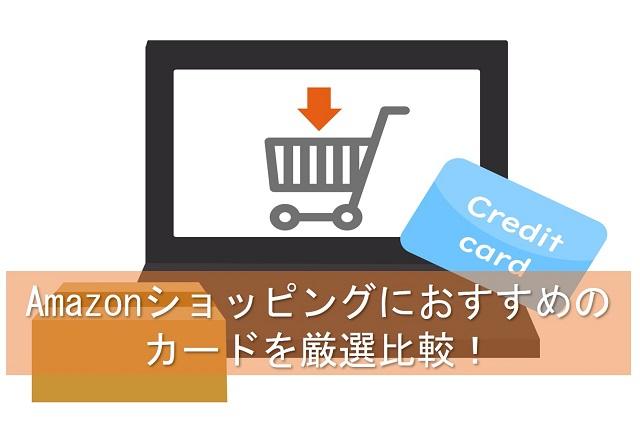 Amazonショッピングにおすすめのカードを厳選比較!