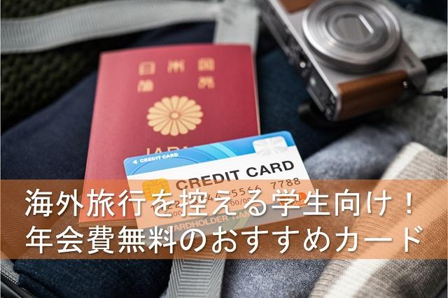 海外旅行を控える学生向け! 年会費無料のおすすめカード