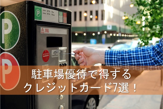 駐車場優待で得するクレジットカード7選!