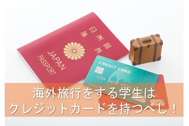 海外旅行をする学生はクレジットカードを持つべし!
