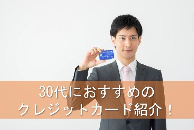 30代におすすめのクレジットカード紹介!