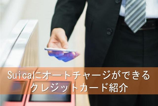 Suicaにオートチャージができるクレジットカード紹介