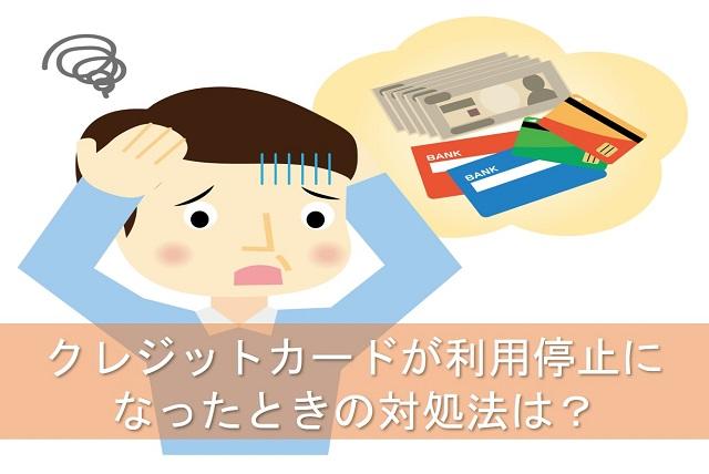 クレジットカードが利用停止になったときの対処法は?
