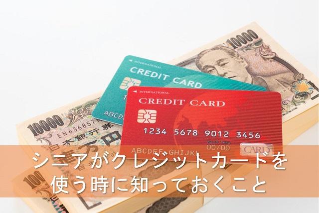 シニアがクレジットカードを使う時に知っておくこと