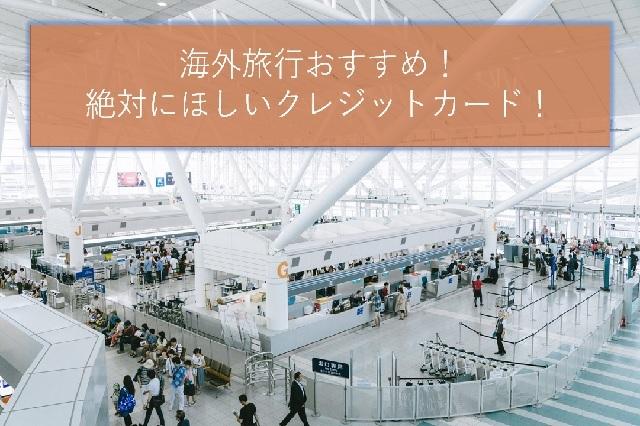 海外旅行おすすめクレジットカード紹介