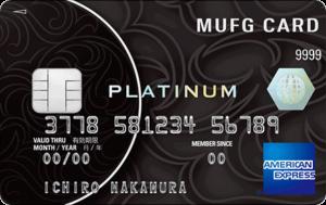 MUFGプラチナ アメリカンエキスプレスカード