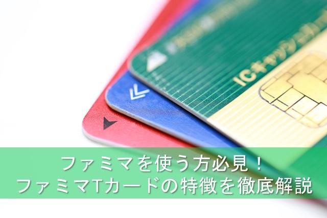 ファミマTカードの特徴は